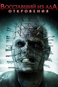 Hellraiser: Revelations - wallpapers.