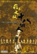 Yong zheng da po shi ba tong ren pictures.