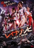Reipu zonbi: Lust of the dead - wallpapers.