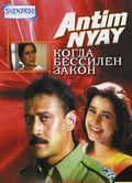 Antim Nyay - wallpapers.