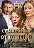 Sereznyie otnosheniya - wallpapers.