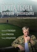 Belyie nochi pochtalona Alekseya Tryapitsyina pictures.