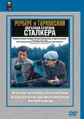 Rerberg i Tarkovskiy: Obratnaya storona «Stalkera» pictures.