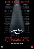 Whiplash - wallpapers.
