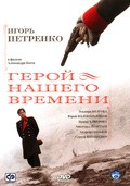Geroy nashego vremeni (serial) - wallpapers.