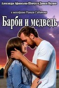 Barbi i medved - wallpapers.