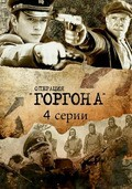 Operatsiya «Gorgona» - wallpapers.