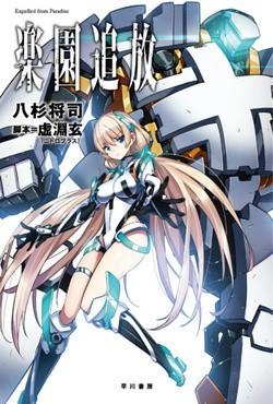 Rakuen Tsuiho: Expelled from Paradise - wallpapers.