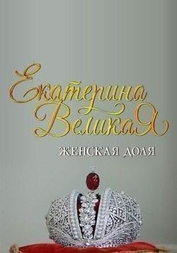 Ekaterina Velikaya. Jenskaya Dolya - wallpapers.