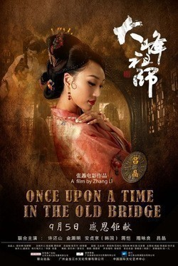 Once Upon a Time In The Old Bridge pictures.