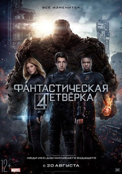 The Fantastic Four - wallpapers.