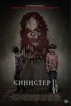 Sinister 2 - wallpapers.
