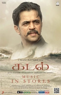 Kadal pictures.