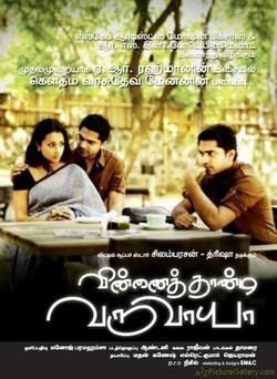 Vinnaithaandi Varuvaayaa pictures.
