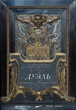 Duel. Pushkiny – Lermontovy - wallpapers.