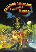Big Trouble in Little China - wallpapers.