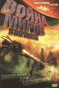 War of the Worlds 2: The Next Wave pictures.