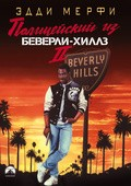 Beverly Hills Cop II - wallpapers.