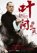 Ip Man: The Final Fight pictures.