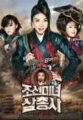 Joseonminyeo Samchongsa pictures.