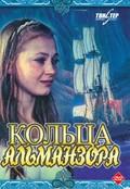 Koltsa Almanzora - wallpapers.