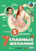 7 glavnyih jelaniy - wallpapers.