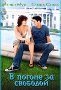 Chasing Liberty pictures.