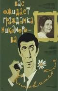 Vas ojidaet grajdanka Nikanorova - wallpapers.