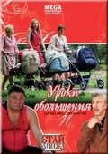 Uroki obolscheniya pictures.