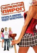 American Pie Presents: American Poop Movie - wallpapers.