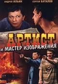 Artist i master izobrajeniya - wallpapers.