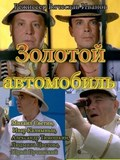 Zolotoy avtomobil - wallpapers.