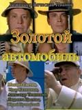 Zolotoy avtomobil pictures.
