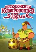 Priklyucheniya Kotigoroshka i ego druzey pictures.