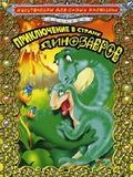 Abenteuer im Land der Dinosaurier - wallpapers.