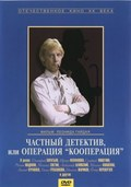 Chastnyiy detektiv, ili Operatsiya «Kooperatsiya» - wallpapers.