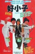 Kua yue shi kong de xiao zi pictures.