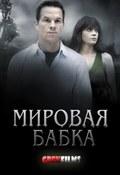 Mirovaya babka - wallpapers.