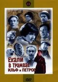 Ehali v tramvae Ilf i Petrov - wallpapers.