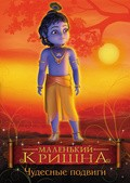 Little Krishna - The Wondrous Feats - wallpapers.