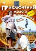 Priklyucheniya jeltogo chemodanchika pictures.