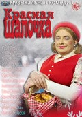 Krasnaya shapochka pictures.