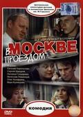 V Moskve proezdom - wallpapers.