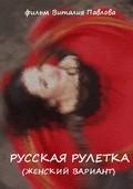 Russkaya ruletka pictures.