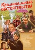 Kriminalnyie obstoyatelstva - wallpapers.