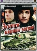 Ekipaj mashinyi boevoy - wallpapers.