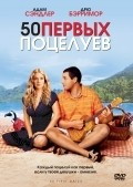 50 First Dates - wallpapers.