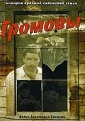 Gromovyi (serial) - wallpapers.