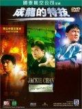 Jackie Chan: My Stunts - wallpapers.