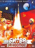 Bitva za kosmos (mini-serial) pictures.